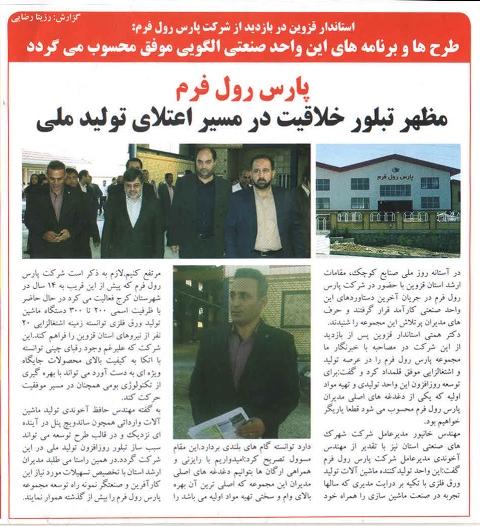 بازدید استاندار محترم قزوین از کارخانه پارس رول فرم